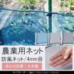 農業用ネット 防風ネット 4mm目 サイズオーダー 幅310〜400cm×丈30〜100cm JQ