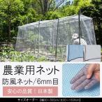 農業用ネット 防風ネット 6mm目 サイズオーダー 幅210〜300cm×丈110〜200cm JQ