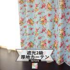 カーテン アウトレット 安い 遮光2級 おしゃれ 花柄 サイズオーダー AS113 ローラフローラル  1枚