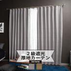 カーテン アウトレット ドレープカーテン 遮光2級 AS155 ブースト  1枚 サイズオーダー 洗える