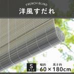 すだれ 屋外 屋内 取り付け 巻き上げ おしゃれ 洋風すだれ 簾 フレンチブラインド S 60×180cm