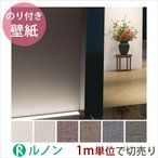 壁紙 生のり付きクロス ルノン 空気を洗う壁紙 不燃壁紙 1m単位切り売り/CC-RF3205,CC-RF3206,CC-RF3207,CC-RF3208,CC-RF3209,CC-RF3210