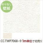 Yahoo!壁紙・DIYインテリア通販 イゴコチ壁紙 のりなしクロス ペットのいるお家に キズに強い消臭壁紙 マッスルウォール 1m単位切り売り/CC-TWP7068,CC-TWP7069 JQ
