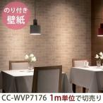 壁紙 生のり付きクロス 不燃認定 レンガ柄壁紙 1m単位切り売り/CC-WVP7176