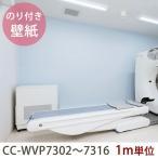 壁紙 生のり付きクロス 不燃認定 東リ フィルム抗菌汚れ防止壁紙 エバール 1m単位切り売り/CC-WVP7302〜CC-WVP7316