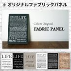 ファブリックパネル おしゃれなオリジナル英字英語アルファベットファブリックボード