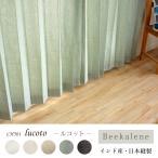 カーテン リネン風 CH501 ルコット サイズオーダー巾45〜100cm×丈151〜200cm 1枚