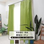 カーテン 遮光1級より強い完全遮光 遮熱 断熱 UVカット100% AH568 ウルトラサンシェードカーテン サイズオーダー 巾61〜120×丈101〜150