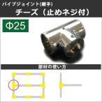 丸パイプ用 ジョイント 継手 DCチーズ  止めネジ付 25mm JQ