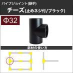丸パイプ用 ジョイント 継手 DCチーズ 止めネジ付 32mm ブラック JQ