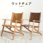 折りたたみチェア 木製 フォールディングチェア ロータイプ 椅子 アウトドア キャンプ おしゃれ グランピング ウッドチェア レザー BHANDARIシリーズ