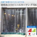 ビニールカーテン PVC透明 糸入り 防炎 FT06/オーダーサイズ 巾50〜100cm 丈151〜200cm