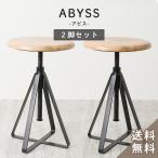 スツール おしゃれ 木製 アイアン 昇降 高さ調整 丸椅子 チェアー イス アビス 2脚 セット TIS-1
