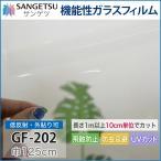窓ガラスフィルム サンゲツ 機能性シート GF-202 ルクリア 巾125cm 低反射・外貼り可