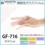 ガラスフィルム 窓 シール サンゲツ 機能性シート GF-716 巾97cm 遮熱