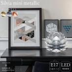 照明器具 おしゃれ テーブルライト LED 卓上 Silvia mini metallic シルヴィア ミニ メタリック UMAGE 直送品 JQ