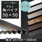 角パイプ DIY アルミ角パイプ 50×50mm 長さ  251〜300cm JQ