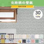 壁紙 北欧 のり付き 張り替え 自分で diy クロス おしゃれ 国産壁紙 壁紙セレクション 全37柄 1m JQ