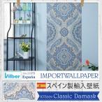 壁紙 輸入壁紙 スペインブランド Vilber Classic Damask(クラシックダマスク) 幅68cm 1本 不織布フリース