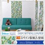 壁紙 輸入壁紙 スペインブランド Vilber Urban(アーバン) 幅68cm 1本 不織布フリース