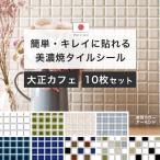 モザイクタイルシール デコレ 大正カフェ 10枚セット タイル キッチン シール DIY 壁 北欧