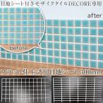 モザイクタイルシール デコレ専用 フラット目地仕上げシート300mm(タイル2枚分) キッチン