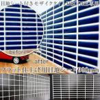 モザイクタイルシール デコレ専用 フラット目地仕上げシート900mm(タイル6枚分) キッチン