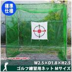 ゴルフ練習用ネット W2.5×D1.8×H2.5 [直送品]