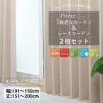 カーテン 遮光・遮熱 断熱・防炎オーダーカーテン1枚レースカーテン1枚セット AB503524 巾101〜巾150 ×丈151〜200