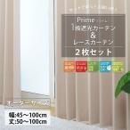 カーテン 防炎 遮光 遮熱 断熱 厚地カーテン1枚レースカーテン1枚セット AB503524 サイズオーダー 巾45〜100cm×丈50〜100cm