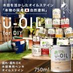 塗料 木材用 ペンキ 油性 自然塗料 U-OIL ユーオイル for DIY 750ml 屋内 屋外共用