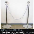 パーテーションポール ロープ 間仕切りポール シルバー