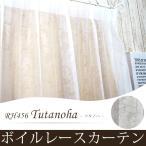 レースカーテン 蔦の葉柄ボイルレース RH456ツタノハ サイズオーダー 巾45〜100×丈50〜100