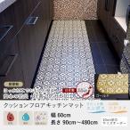 クッションフロア キッチンマット おしゃれなタイル柄 耐摩耗タイプ ミタモザイク 幅60cm×長さ210〜250cm