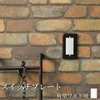 スイッチプレート陶器 角型 ワイド スイッチカバー コンセント/無地 アニマル 花柄 ヒョウ柄 猫