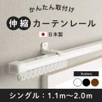 カーテンレール 伸縮機能カーテンレール シングル/1.1〜2.0m