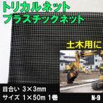 トリカルネット プラスチックネット N-9 目合い3×3mm サイズ1×50m