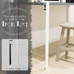 テーブル 机 脚 パーツ アイアン スチール アンティーク DIY 挟むだけ 簡単 おしゃれ ブラック ホワイト  4本セット 41cm アイアンレッグ