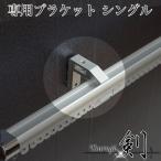 カーテンレール アルミ製カーテンレール 剣 専用ブラケット シングル