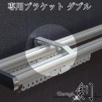 カーテンレール アルミ製カーテンレール 剣 専用ブラケット ダブル