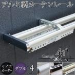 カーテンレール アルミ製 オーダータイプ ダブル 剣 装飾キャップセット 101cm�200cm