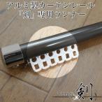 カーテンレール アルミ製カーテンレール 剣 専用ランナー