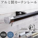 カーテンレール アルミ製 伸縮タイプ シングル 剣 プレーンキャップ標準セット 1.2m〜2.1m