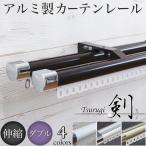 カーテンレール アルミ製 伸縮タイプ ダブル 剣 プレーンキャップ標準セット 1.2m〜2.1m