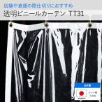 ビニールカーテン PVC透明 アキレス TT31/オーダーサイズ 巾50〜85cm 丈50〜100cm JQ