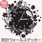 ショッピング壁掛け ウォールステッカー 壁掛け時計 掛時計 おしゃれ ポップ 北欧 カフェ/111 Nature's Crest