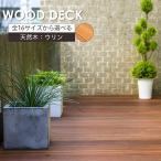 ウッドデッキ セット 木材 天然木 DIY キット デッキセット ウリン 1200×4000mm JQ