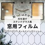 窓ガラスフィルム ステンドグラスシート オールドイングリッシュ 目隠し ステンドグラス風 シール