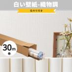 壁紙 初心者セット 壁紙張りセット のり付き壁紙 国産壁紙30m 150種から選べる 施工道具付き 1mおまけ付き