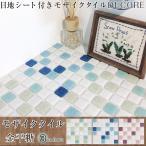 モザイクタイルシール デコレ 金平糖 10枚セット ガラスタイル キッチン シール DIY 壁 北欧